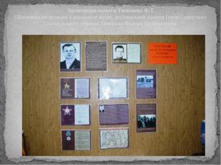 Экспозиция памяти Тимонова Ф.Т. Обновлена экспозиция в школьном музее, посвящ
