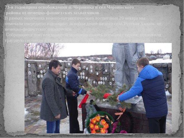 73-я годовщина освобождения п. Чернянка и сел Чернянского района от немецко-ф...