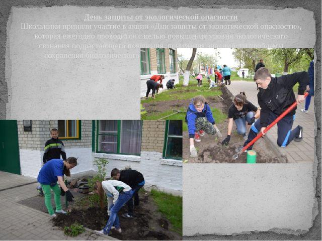 День защиты от экологической опасности Школьники приняли участие в акции«Дни...