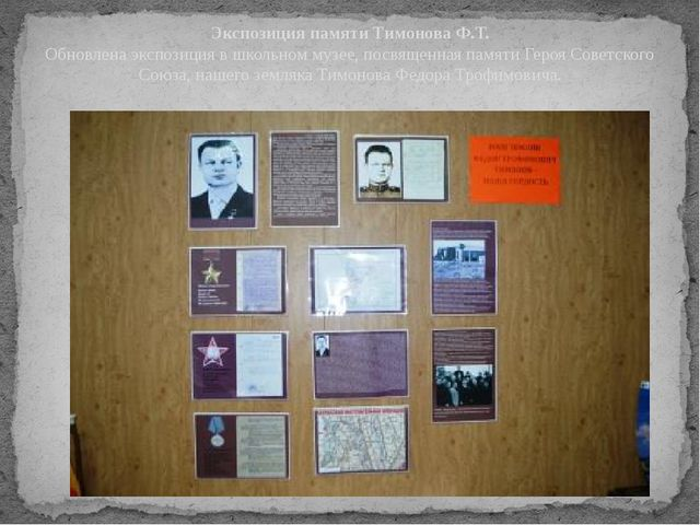 Экспозиция памяти Тимонова Ф.Т. Обновлена экспозиция в школьном музее, посвящ...
