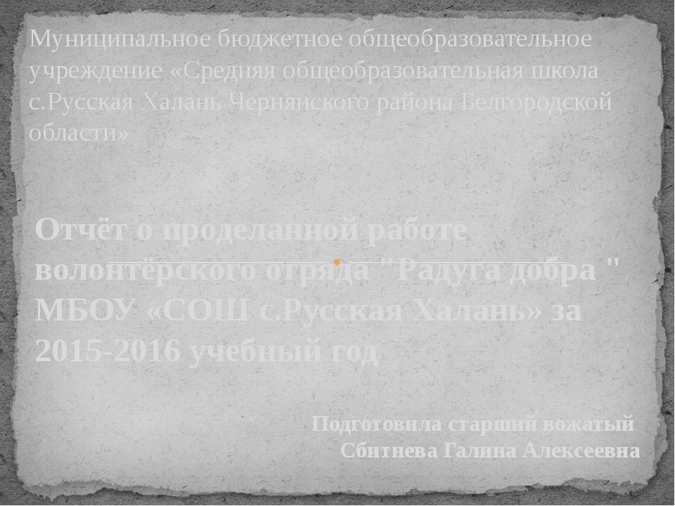 """Отчёт о проделанной работе волонтёрского отряда """"Радуга добра """" МБОУ «СОШ с.Р..."""