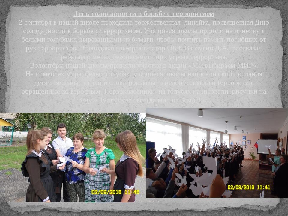 День солидарности в борьбе с терроризмом 2 сентября в нашей школе проходила т...