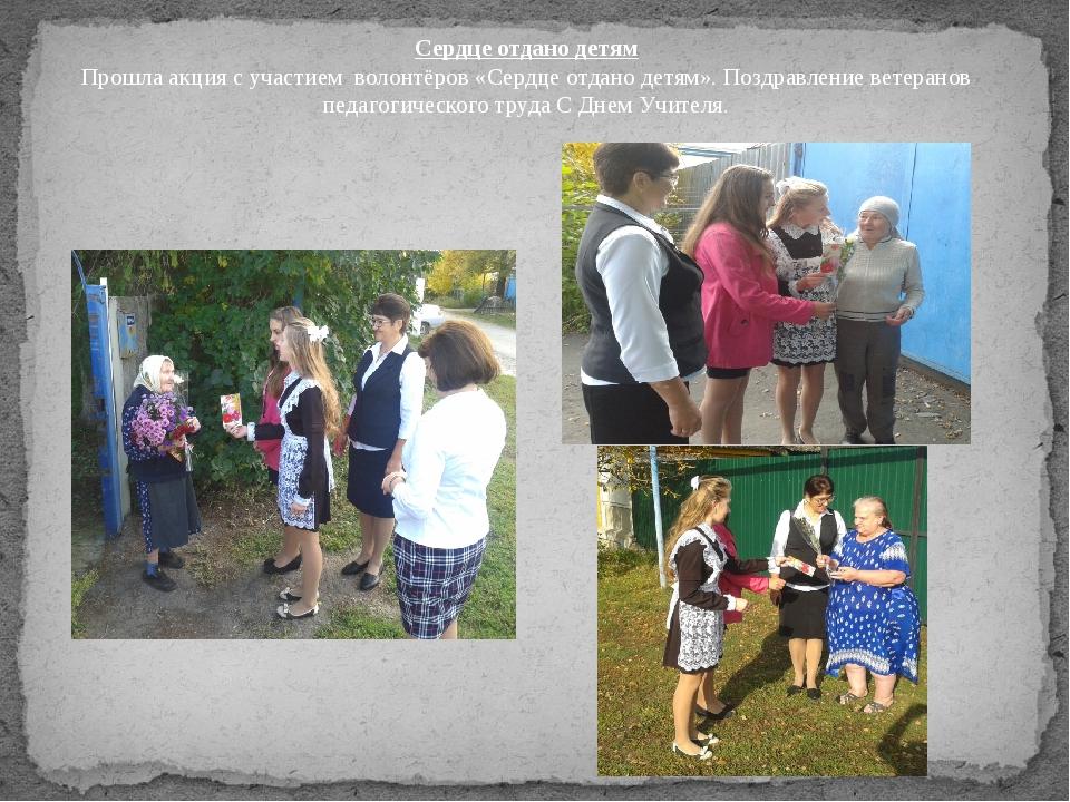 Сердце отдано детям Прошла акция с участием волонтёров «Сердце отдано детям»....