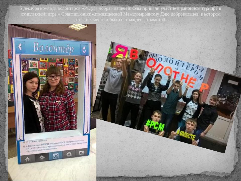 5 декабря команда волонтеров «Радуга добра» нашей школы приняли участие в рай...