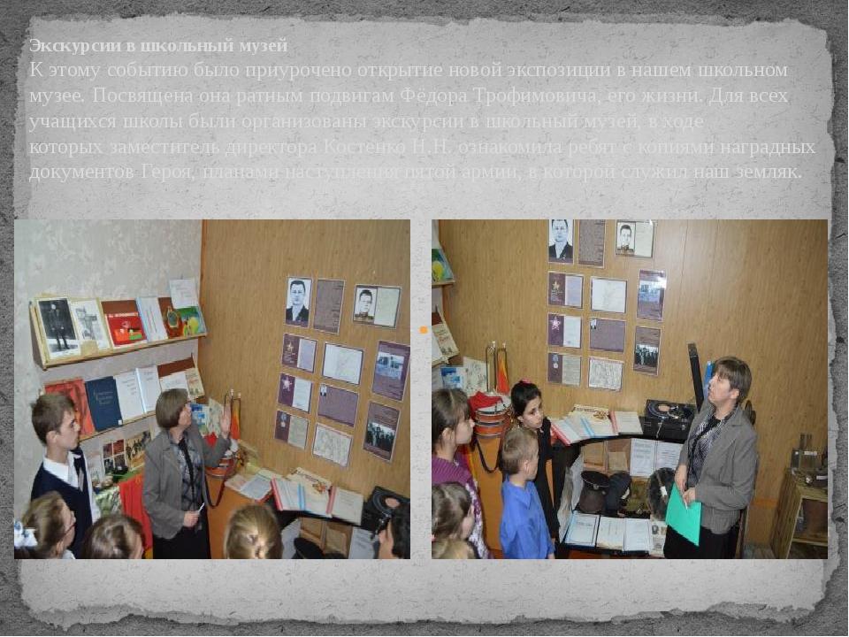 Экскурсии в школьный музей К этому событию было приурочено открытие новой экс...