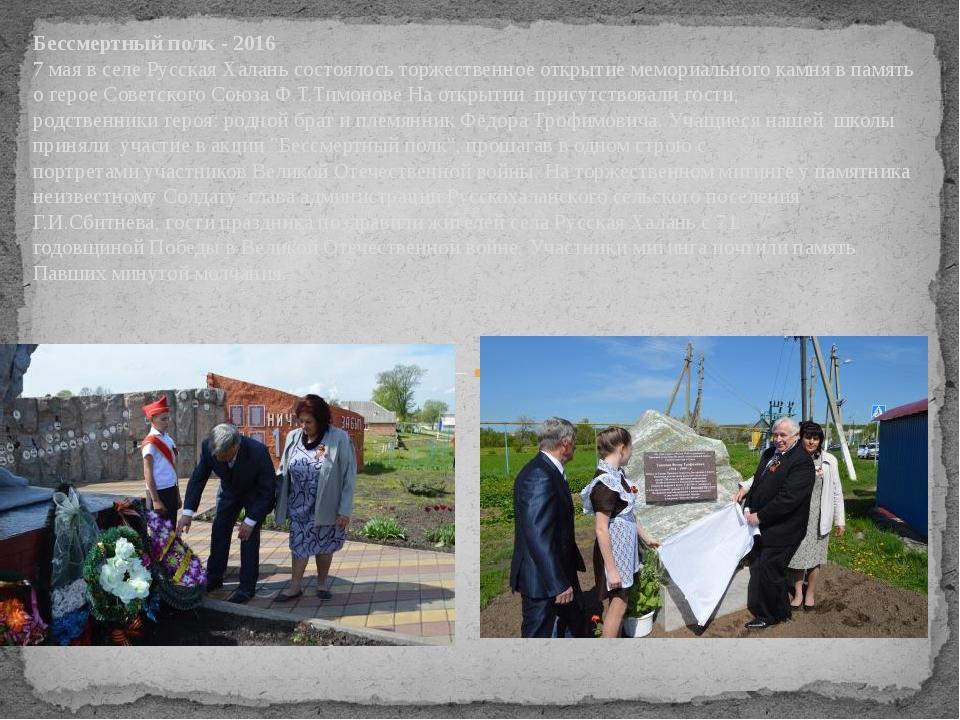 Бессмертный полк - 2016 7 мая в селе Русская Халань состоялось торжественное...