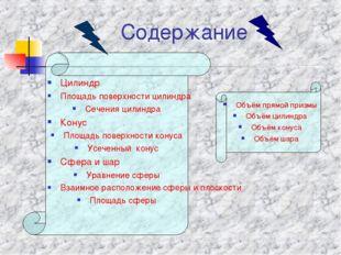 Содержание Цилиндр Площадь поверхности цилиндра Сечения цилиндра Конус Площад