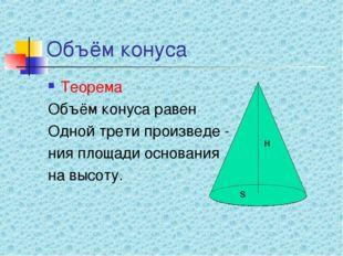 Объём конуса Теорема Объём конуса равен Одной трети произведе - ния площади о