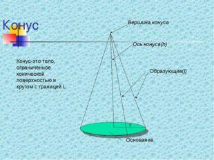 Конус Конус-это тело, ограниченное конической поверхностью и кругом с границе