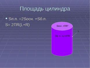 Площадь цилиндра Sп.п. =2Sосн. +Sб.п. S= 2ПR(L+R) Sб. п. =L×2ПR Sосн .=ПR² L