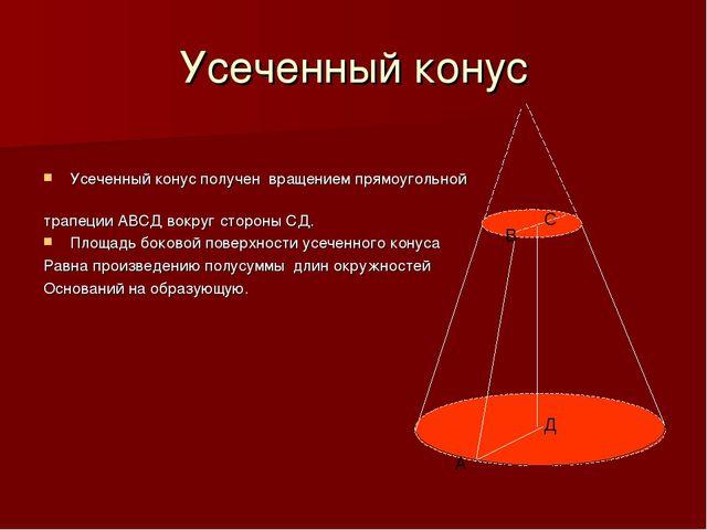 Усеченный конус Усеченный конус получен вращением прямоугольной трапеции АВСД...