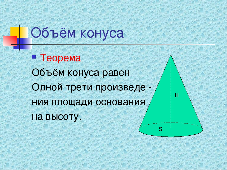 Объём конуса Теорема Объём конуса равен Одной трети произведе - ния площади о...