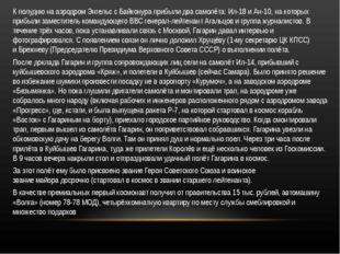 К полудню на аэродром Энгельс сБайконураприбыли два самолёта:Ил-18иАн-10