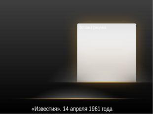 «Известия». 14 апреля 1961 года