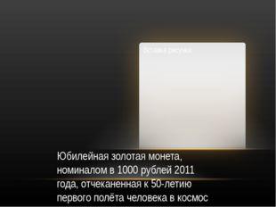 Юбилейная золотая монета, номиналом в 1000 рублей 2011 года, отчеканенная к 5