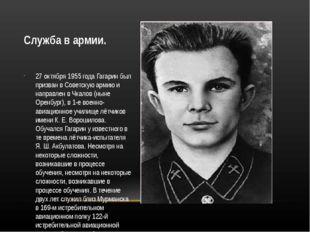 Служба в армии. 27 октября 1955 года Гагарин был призван вСоветскую армиюи