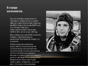 В отряде космонавтов. Решение об отборе космонавтов и их подготовке к первому