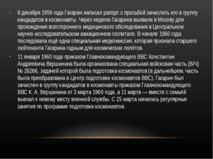 9 декабря 1959 года Гагарин написалрапортс просьбой зачислить его в группу