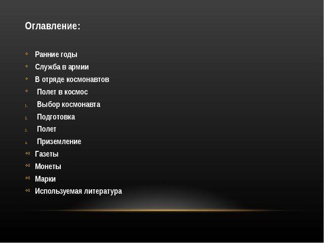 Оглавление: Ранние годы Служба в армии В отряде космонавтов Полет в космос Вы...