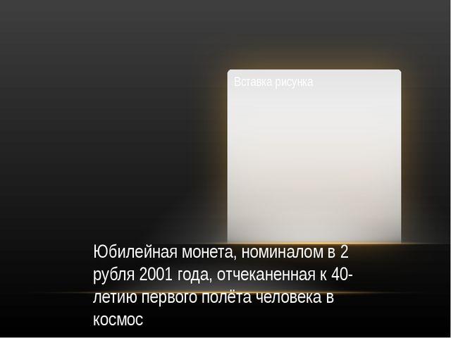 Юбилейная монета, номиналом в 2 рубля 2001 года, отчеканенная к 40-летию перв...