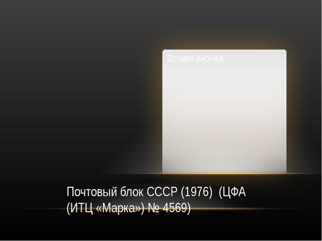 Почтовый блокСССР(1976) (ЦФА (ИТЦ «Марка»)№ 4569)