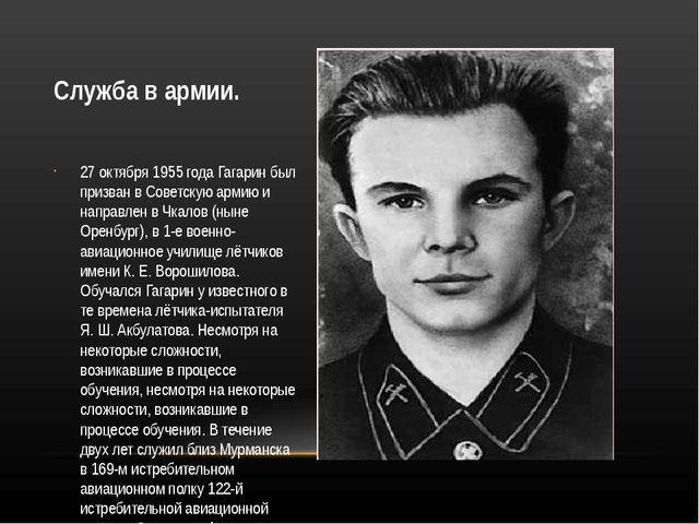 Служба в армии. 27 октября 1955 года Гагарин был призван вСоветскую армиюи...