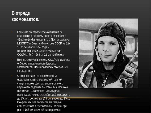В отряде космонавтов. Решение об отборе космонавтов и их подготовке к первому...