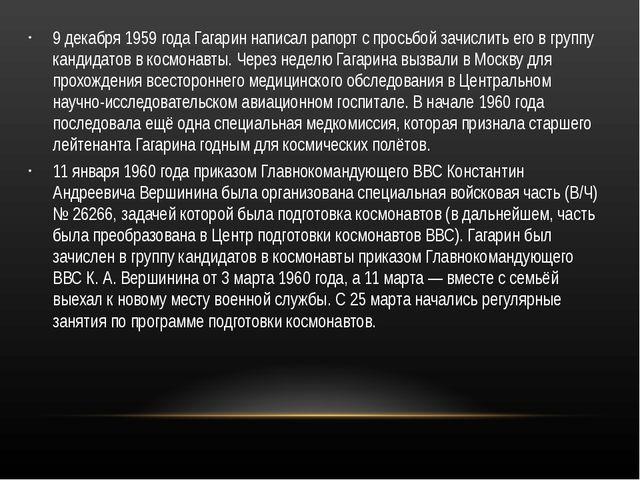 9 декабря 1959 года Гагарин написалрапортс просьбой зачислить его в группу...