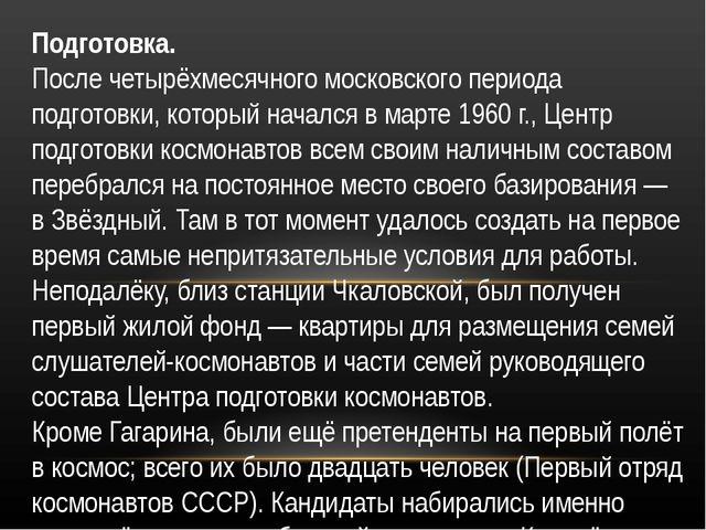 Подготовка. После четырёхмесячного московского периода подготовки, который на...