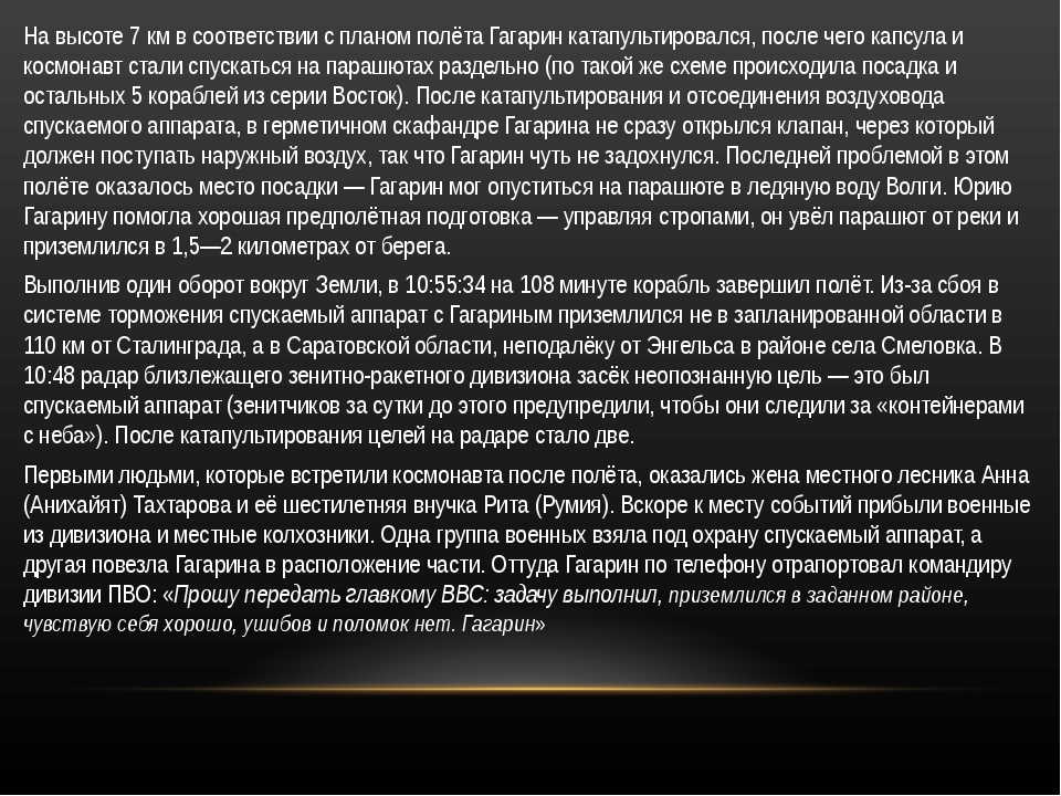 На высоте 7км в соответствии с планом полёта Гагарин катапультировался, посл...