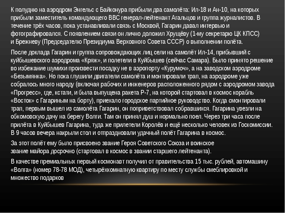 К полудню на аэродром Энгельс сБайконураприбыли два самолёта:Ил-18иАн-10...