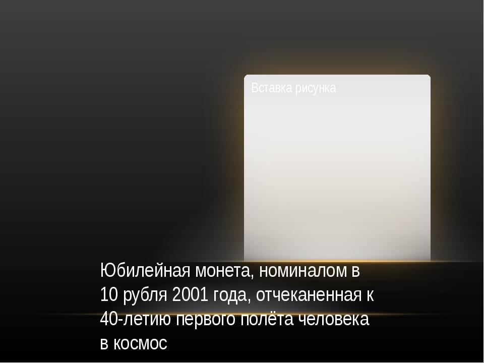 Юбилейная монета, номиналом в 10 рубля 2001 года, отчеканенная к 40-летию пер...