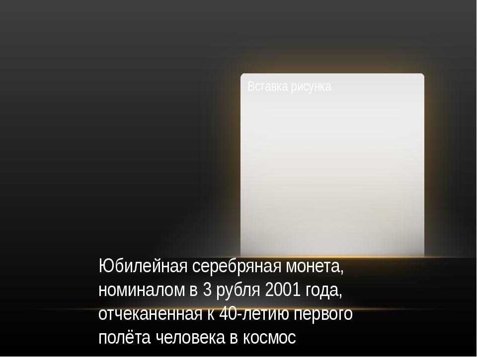 Юбилейная серебряная монета, номиналом в 3 рубля 2001 года, отчеканенная к 40...
