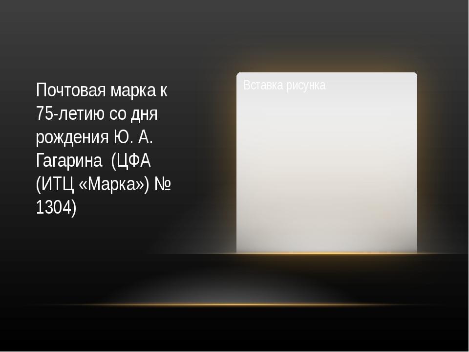 Почтовая марка к 75-летию со дня рождения Ю. А. Гагарина(ЦФА (ИТЦ «Марка»)...