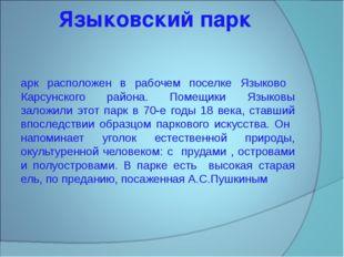 Языковский парк Парк расположен в рабочем поселке Языково Карсунского района.