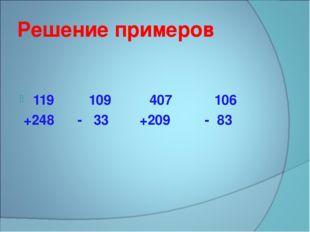 Решение примеров 119 109 407 106 +248 - 33 +209 - 83