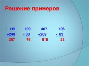 Решение примеров 119 109 407 106 +248 - 33 +209 - 83 367 76 616 23