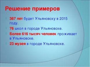 Решение примеров 367 лет будет Ульяновску в 2015 году. 76 школ в городе Ульян