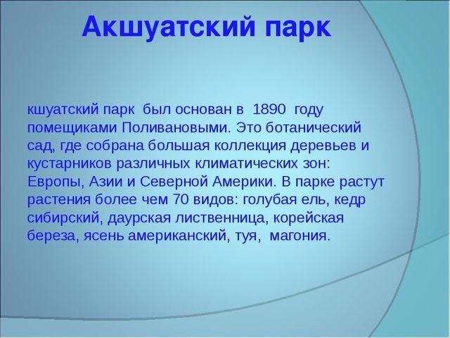 Акшуатский парк Акшуатский парк был основан в 1890 году помещиками Поливановы...