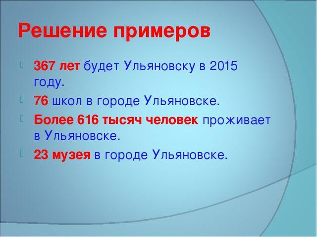 Решение примеров 367 лет будет Ульяновску в 2015 году. 76 школ в городе Ульян...