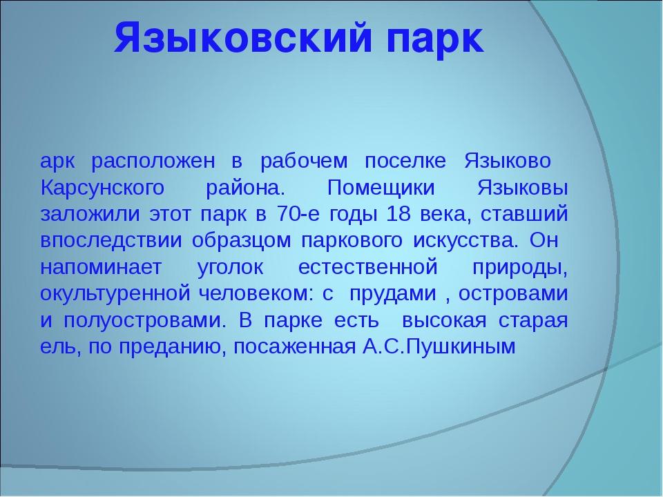 Языковский парк Парк расположен в рабочем поселке Языково Карсунского района....