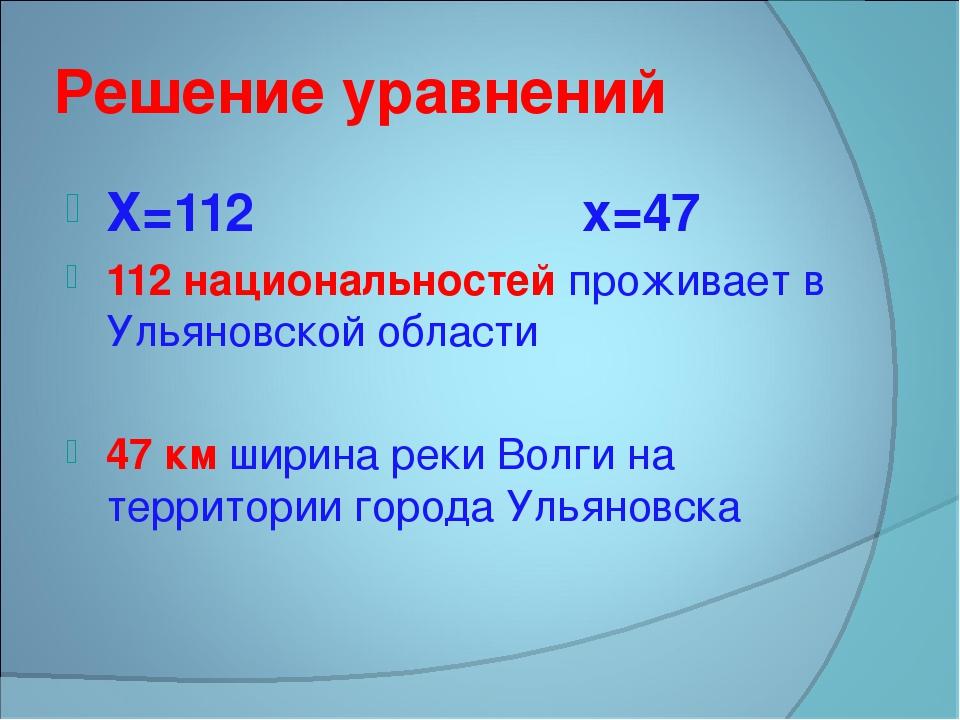 Решение уравнений Х=112 х=47 112 национальностей проживает в Ульяновской обла...