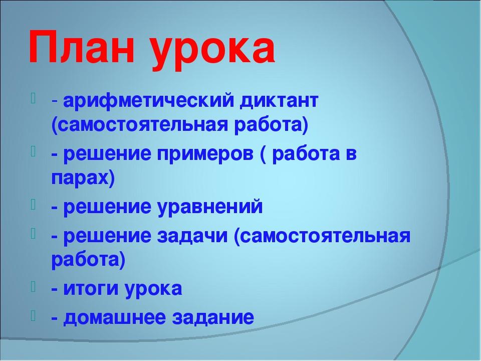 План урока - арифметический диктант (самостоятельная работа) - решение пример...