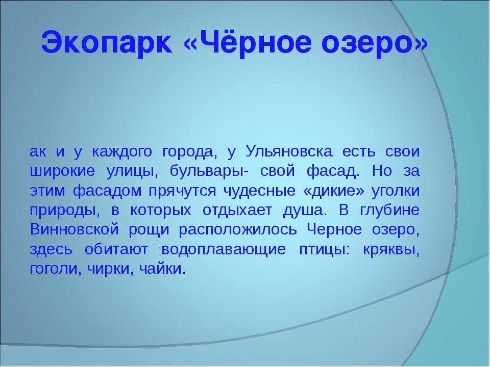 Экопарк «Чёрное озеро» Как и у каждого города, у Ульяновска есть свои широкие...