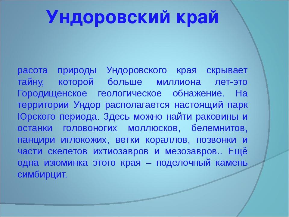 Ундоровский край Красота природы Ундоровского края скрывает тайну, которой бо...