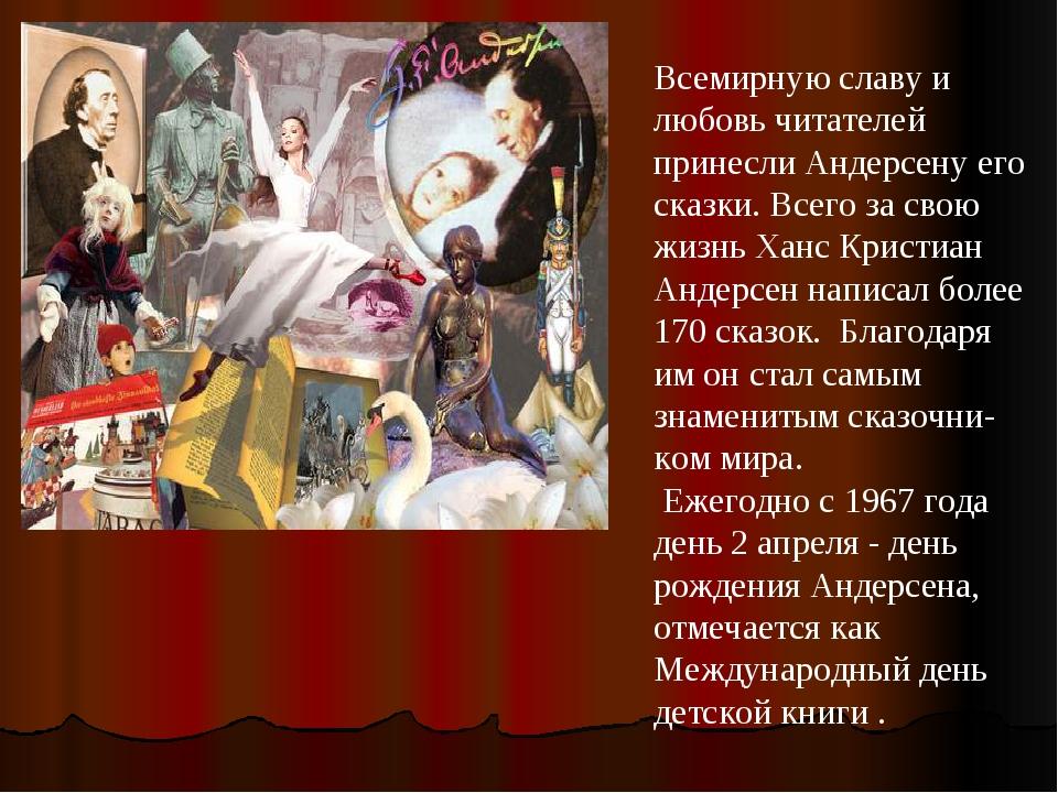 Всемирную славу и любовь читателей принесли Андерсену его сказки. Всего за св...