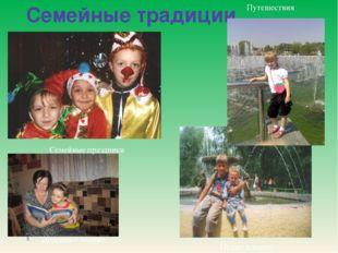 Семейные традиции Домашнее чтение Семейные праздники Отдых в парке Путешествия