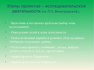 Этапы проектно – исследовательской деятельности (по Л.П. Виноградовой ) -Выд