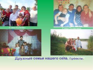 Дружные семьи нашего села. Проекты. Семья Азановых Семья Поляковых Семья Кум