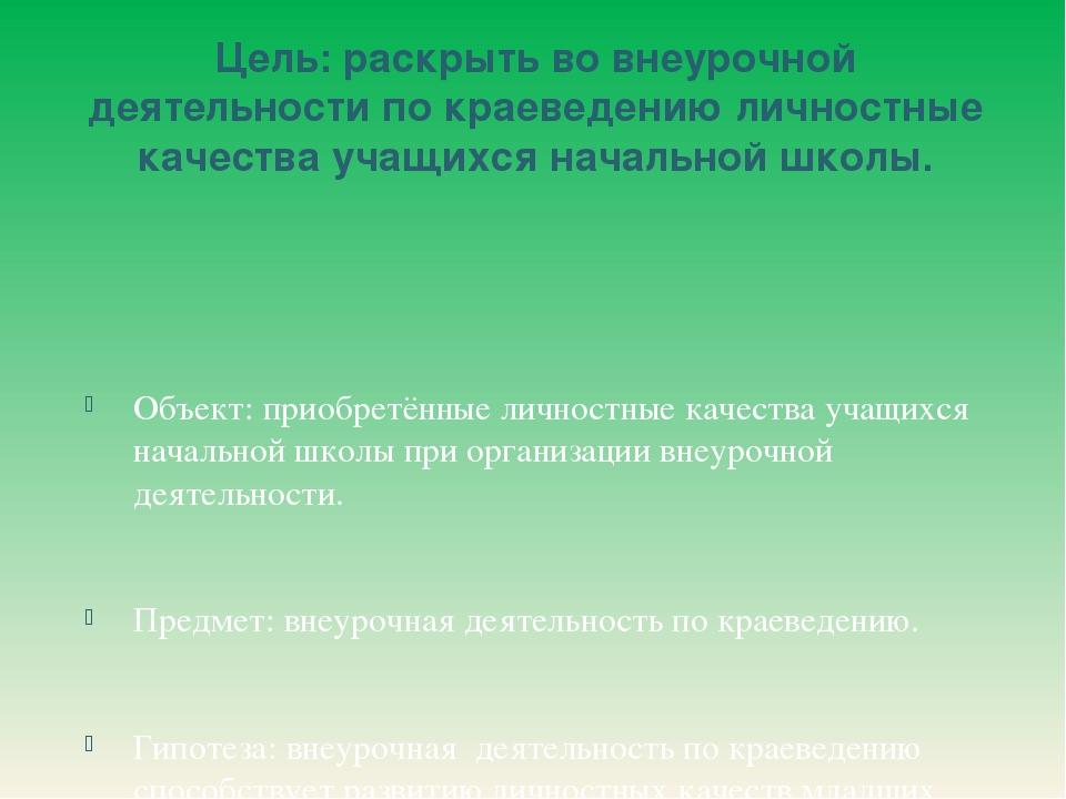 Цель: раскрыть во внеурочной деятельности по краеведению личностные качества...